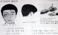 DNA analysis technology leads to finding suspect in Korea's worst serial murder case