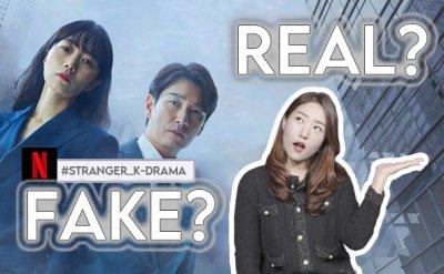 [Kdrama vs Real life] 'Stranger' FACT CHECK
