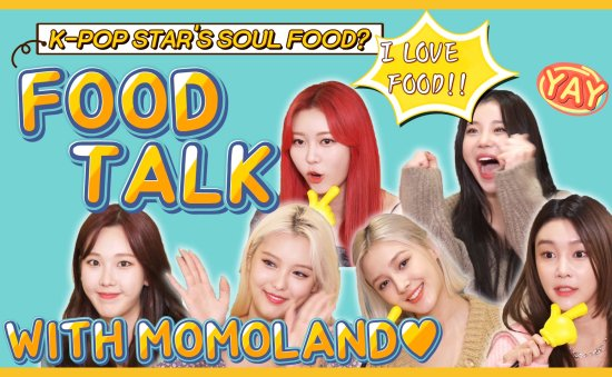 [K-POP INTERVIEW] What are MOMOLAND's comfort foods?