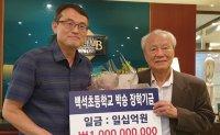 Former BOK chief fulfills social responsibility