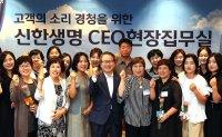 Shinhan Life CEO to meet regularly with customers