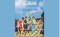 Musical movie 'Sing Street' to be re-screened in bid to boost virus-hit ticket sales