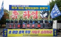 GM Korea union to go on all-out strike