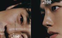 Shin Ha-kyun, Yeo Jin-goo's thriller series 'Beyond Evil' unveils posters