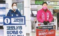 Ex-spokeswoman, ex-mayor in tight match in Gwangjin