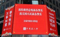 Chinese firms extend Lunar New Year wishes to Trump at Times Square