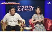'We don't want to know': Netizens trash Korea's 'unhinged' reality shows