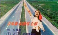 [Yongsan Legacy] Walking runways as Korea's 1st foreign fashion model
