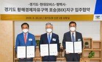 Hyundai Mobis' new plant in Pyeongtaek