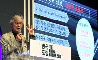 The Korea Forum 2020 [PHOTOS]