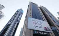 Woori Bank looks into grounds to dismiss unfairly hired employees