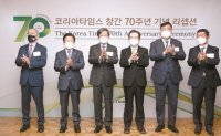 [ANNIVERSARY SPECIAL] Korea Times 70th Anniversary ceremony in photos