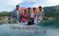 SBS variety show sparks controversy for promoting Japan's Aomori