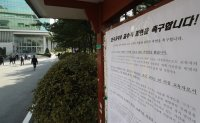 SNU students oppose Cho's return