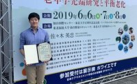 AmorePacific researcher wins Young Scientist Award in Japan