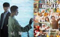 Blockbusters 'Seo Bok,' 'Life Is Beautiful' premieres postpone due to COVID-19