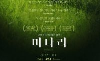 'Minari' becomes 3rd movie to top 1 million admissions in Korea this year