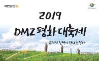 '2019 DMZ Peace Festival' wishes for peace on Korean Peninsula
