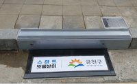 Geumcheon employees build 'smart covers' for storm drains
