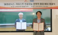 SK hynix forges chip technology pact with KAIST