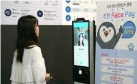 Shinhan Card to introduce facial recognition payment service