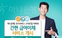 Hana Bank's new money transfer service
