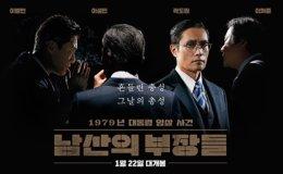 'The Man Standing Next' chosen as Korea's 2021 Oscars entry