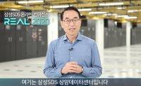 Samsung SDS unveils new digital transformation tools