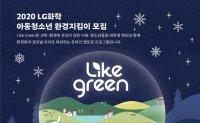 LG Chem kicks off 'LIKE GREEN' CSR program