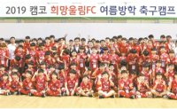 Football camp for students