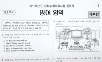 Check your English ability with 'notorious' Korean college entrance exam
