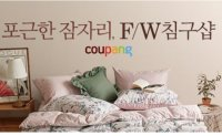 Coupang starts sales event for F/W bedding items