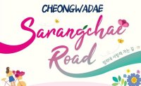 'Sarangchae' walking tour to begin next week