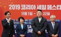 Korea Sale Festa fails to excite shoppers