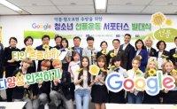 Sunfull Movement, Google Korea join hands against cyberbullying
