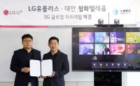 LG surpasses $10 mil. in 5G content sales
