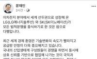 President hails LG-SK battery dispute settlement