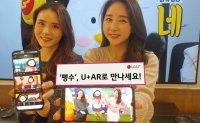 Enjoy Pengsoo show in AR