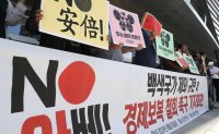 Seoul set to remove Japan from 'whitelist' this month