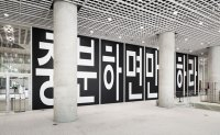 Barbara Kruger's Korean alphabet artwork unveiled