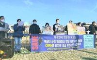 Myanmar's provisional parliamentary members seek Korean Assembly's support