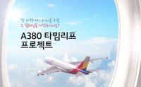 Asiana to offer domestic sightseeing flights using A380