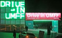 Ulju Mountain Film Festival kicks off 10-day run in Ulsan