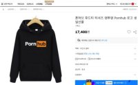 Coupang, Auction hit for selling Pornhub-printed apparel