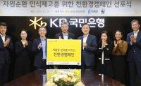 KB's eco-friendly campaign