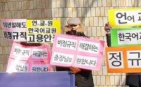 'Stop exploiting us,' Korean language instructors tell universities