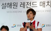 S. Korea to host LPGA legends in exhibition match in September