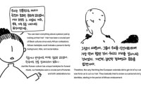 Cartoonist 'doodles' about realities of racism in Korea