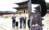 Haechi guides way in AR app for Changdeok Palace