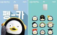 KB Kookmin Card cashes in on Pengsoo fever